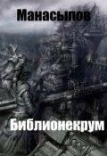 """Обложка книги """"Библионекрум"""""""