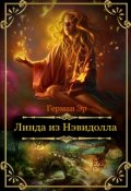 """Обложка книги """"Линда из Нэвидолла"""""""