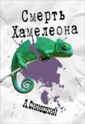"""Обложка книги """"Смерть хамелеона"""""""