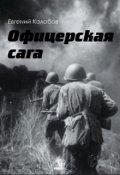 """Обложка книги """"Офицерская сага ч.3 Пьяный поход гл. 2"""""""