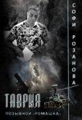 """Обложка книги """"Таврия. Позывной """"Ромашка"""""""""""