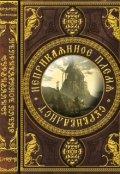 """Обложка книги """"Неприкаянное Племя: Сурвивалист."""""""