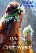 """Обложка книги """"Цветы для Снегурочки"""""""