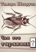 """Обложка книги """"Чьи это тараканы?"""""""
