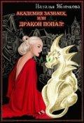 "Обложка книги ""Академия зазнаек, или Дракон попал!"""