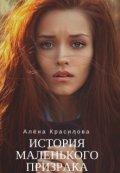 """Обложка книги """"История маленького призрака """""""