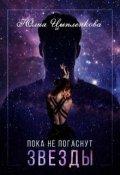 """Обложка книги """"Пока не погаснут звезды"""""""