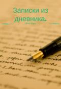 """Обложка книги """"Записки из дневника. Воспоминание."""""""