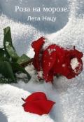 """Обложка книги """"Роза на морозе"""""""