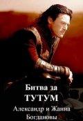 "Обложка книги ""Браслет для графа Девиера, или Битва за Тутум"""