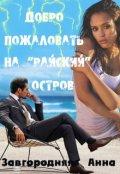 """Обложка книги """"Добро пожаловать на """"Райский"""" остров"""""""