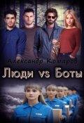 """Обложка книги """"Люди vs Боты"""""""