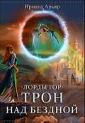 """Обложка книги """"Лорды гор-3. Трон над бездной"""""""