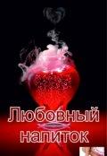 """Обложка книги """"Любовный напиток"""""""