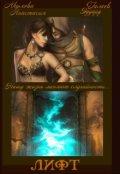 """Обложка книги """"Лифт в другой мир"""""""