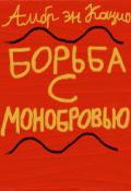 """Обложка книги """"Борьба с Монобровью"""""""