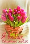 """Обложка книги """"Я вообще, тюльпаны люблю """""""