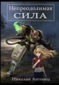 "Обложка книги ""Непреодолимая Сила"""