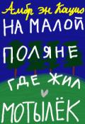 """Обложка книги """"На малой поляне, где жил мотылёк"""""""