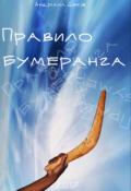 """Обложка книги """"Правило бумеранга"""""""