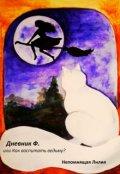 """Обложка книги """"Дневник Ф. или Как воспитать ведьму?"""""""
