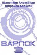 "Обложка книги ""Варлок 3"""