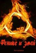 "Обложка книги ""Феникс и змей"""