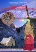 """Обложка книги """"Перевал Смерти или Проклятие принцессы Укока"""""""