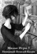 """Обложка книги """"Милые Игры 3: Непервый Поцелуй Каори"""""""