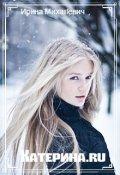 """Обложка книги """"Катерина.Ru"""""""