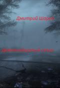 """Обложка книги """"Девятнадцатый сезон """""""