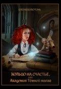 """Обложка книги """"Кольцо на счастье, или Академия Тёмной Магии"""""""