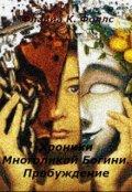 """Обложка книги """"Хроники Многоликой Богини"""""""
