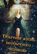 """Обложка книги """"Обычная жизнь необычного человека"""""""