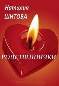 "Обложка книги ""Родственнички"""