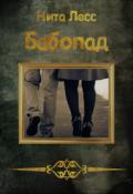 """Обложка книги """"Бабопад"""""""
