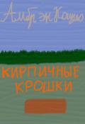 """Обложка книги """"Кирпичные крошки"""""""