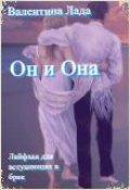 """Обложка книги """"Он и Она"""""""