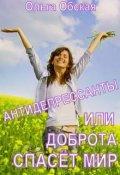 "Обложка книги ""Антидепрессанты, или Доброта спасёт мир"""