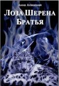 """Обложка книги """"Лоза Шерена. Братья """""""