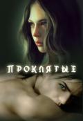 """Обложка книги """"Проклятые"""""""