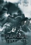 """Обложка книги """"Падающие в Пропасть"""""""
