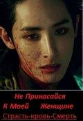 "Обложка книги ""Вампирский Психоз"""
