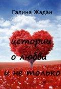 """Обложка книги """"Истории о любви и не только"""""""