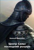 """Обложка книги """"Центр  Силы:  последний  рыцарь"""""""