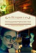 "Обложка книги ""История о попаданке-реалистке"""