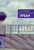 "Обложка книги ""Урбан"""