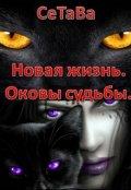"""Обложка книги """"Новая жизнь. Оковы судьбы."""""""