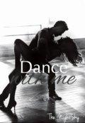 """Обложка книги """"Dance with me"""""""