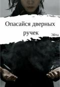 """Обложка книги """"Опасайся дверных ручек"""""""